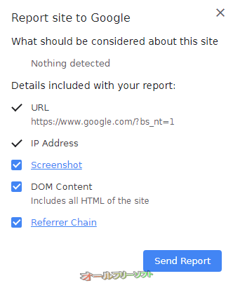 Suspicious Site Reporter--オールフリーソフト