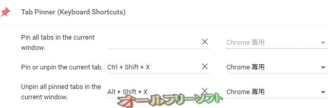 Tab Pinner (Keyboard Shortcuts)--キーボードショートカット--オールフリーソフト
