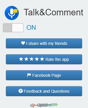 Talk and Comment--ポップアップウインドウ--オールフリーソフト
