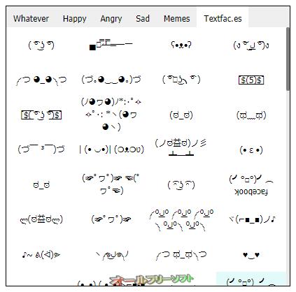 Text emoticons--オールフリーソフト