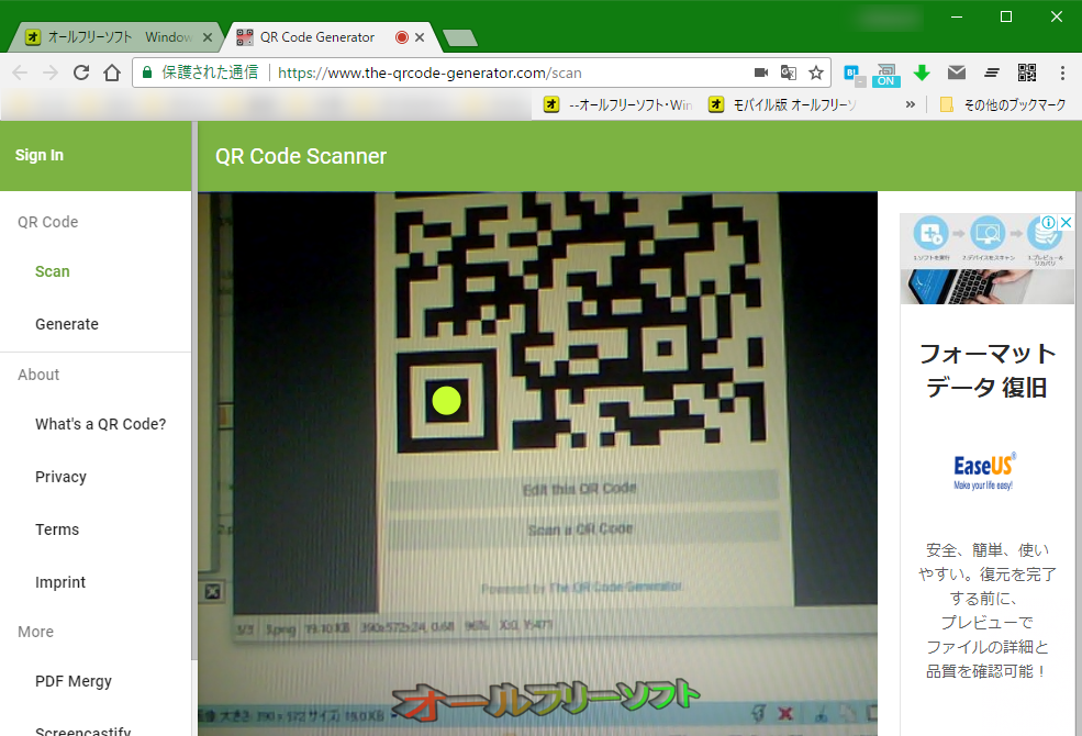 The QR Code Extension--QR Code Scanner--オールフリーソフト