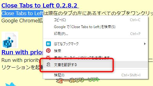 どこでも翻訳 Translate Anywhere--右クリックメニュー--オールフリーソフト