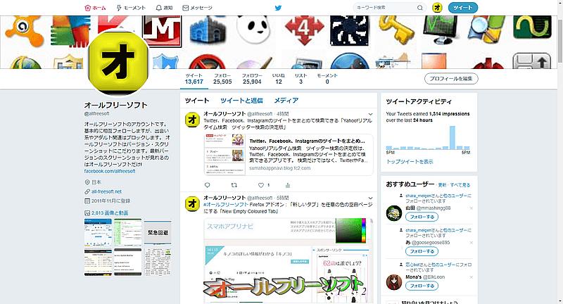 Tweep List for Twitter--オールフリーソフト