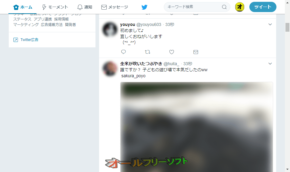 Twitterぼかし--Twitterぼかし使用--オールフリーソフト