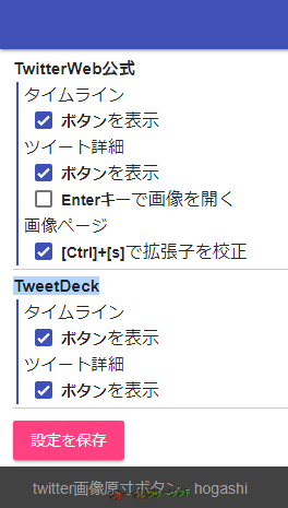 twitter画像原寸ボタン--ボタン--オールフリーソフト