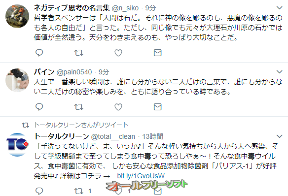 Twitter One Click Block--オールフリーソフト