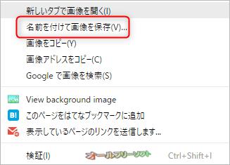 View background image--オールフリーソフト