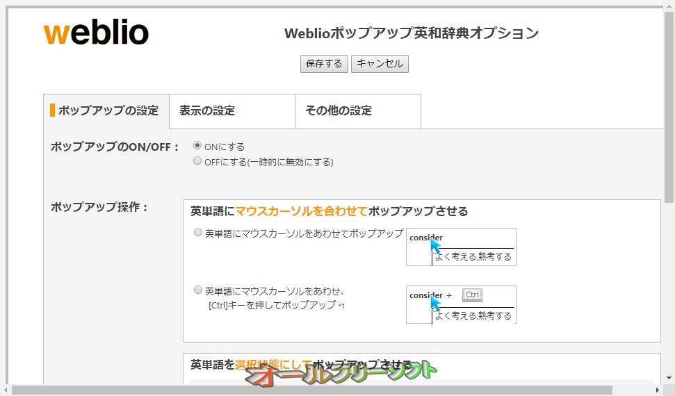 Weblioポップアップ英和辞典--ポップアップの設定--オールフリーソフト