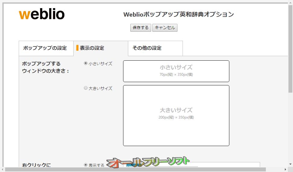 Weblioポップアップ英和辞典--表示の設定--オールフリーソフト