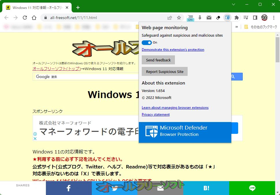 Windows Defender Browser Protection--ポップアップウインドウ--オールフリーソフト