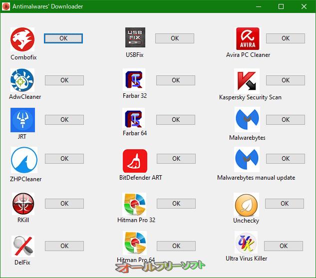 Antimalware Downloader--起動時の画面--オールフリーソフト