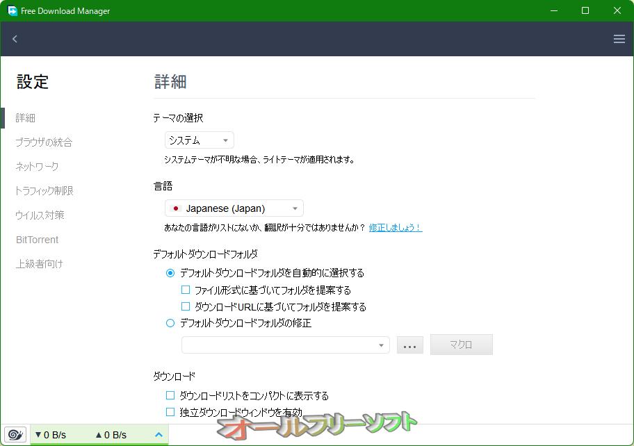 Free Download Manager--設定--オールフリーソフト