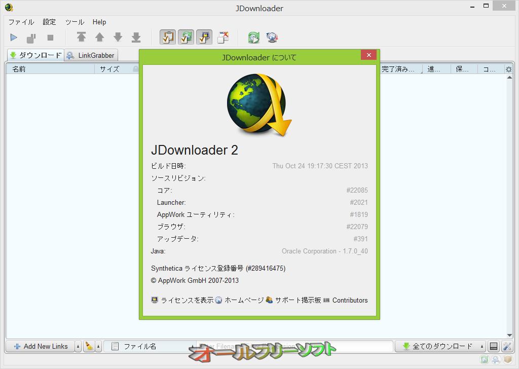 JDownloader--JDownloaderについて--オールフリーソフト