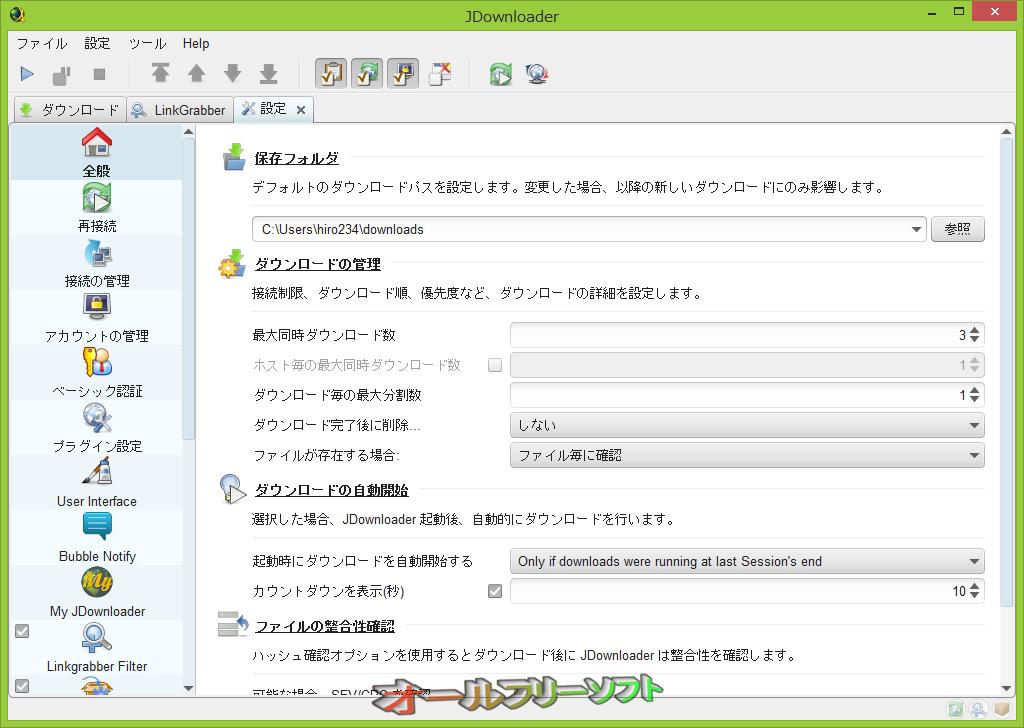 JDownloader--設定/全般--オールフリーソフト
