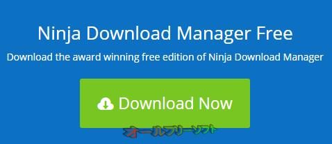 Ninja Download Manager--オールフリーソフト