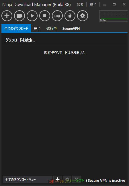 Ninja Download Manager--起動時の画面--オールフリーソフト