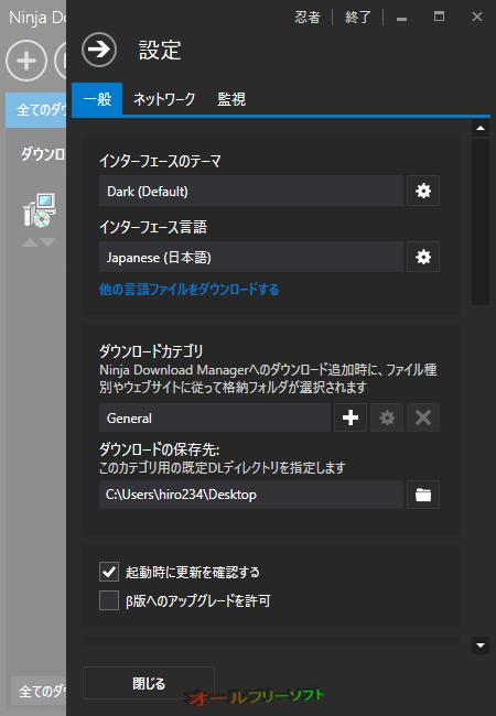 Ninja Download Manager--設定--オールフリーソフト