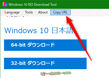Windows 10 ISO Download Tool--オールフリーソフト