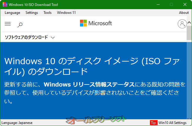 Windows 10 ISO Download Tool--起動時の画面--オールフリーソフト