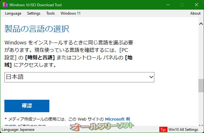 Windows 10 ISO Download Tool--製品の言語の選択--オールフリーソフト