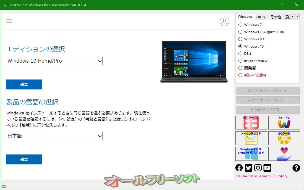 Windows ISO Downloader--製品の言語の選択--オールフリーソフト