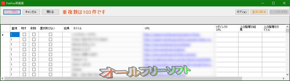 Favorite Link Checker--Chrome用画面--オールフリーソフト