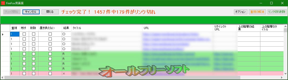 Favorite Link Checker--チェック完了--オールフリーソフト