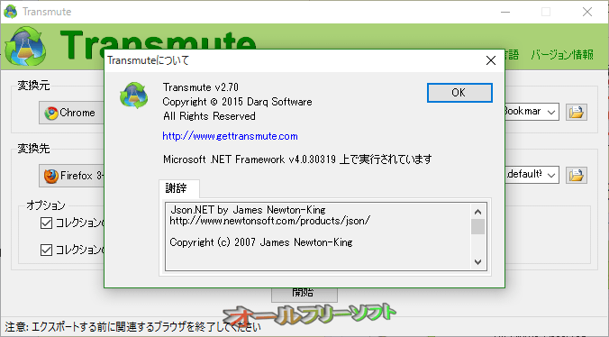 Transmute--バージョン情報--オールフリーソフト
