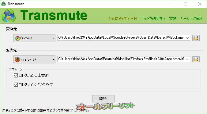 Transmute--起動時の画面--オールフリーソフト