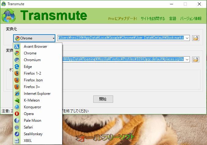 Transmute--対応ブラウザ--オールフリーソフト