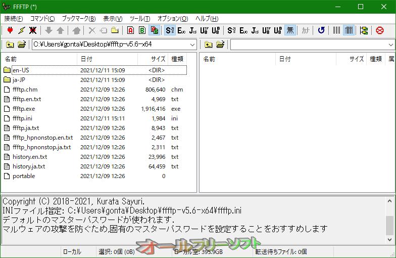 FFFTP--起動時の画面--オールフリーソフト
