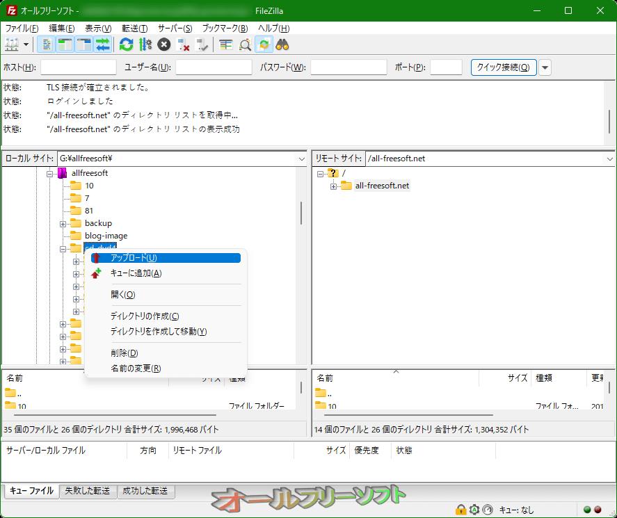 FileZilla--アップロード--オールフリーソフト