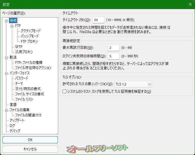 FileZilla--設定--オールフリーソフト