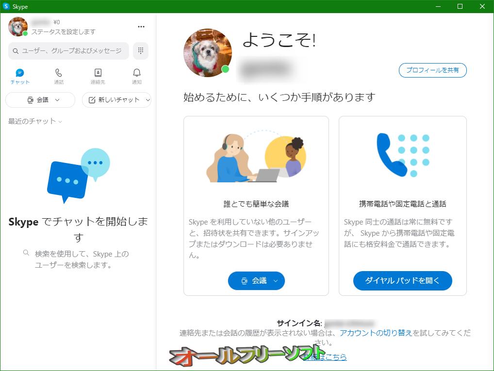 Skype--起動時の画面--オールフリーソフト