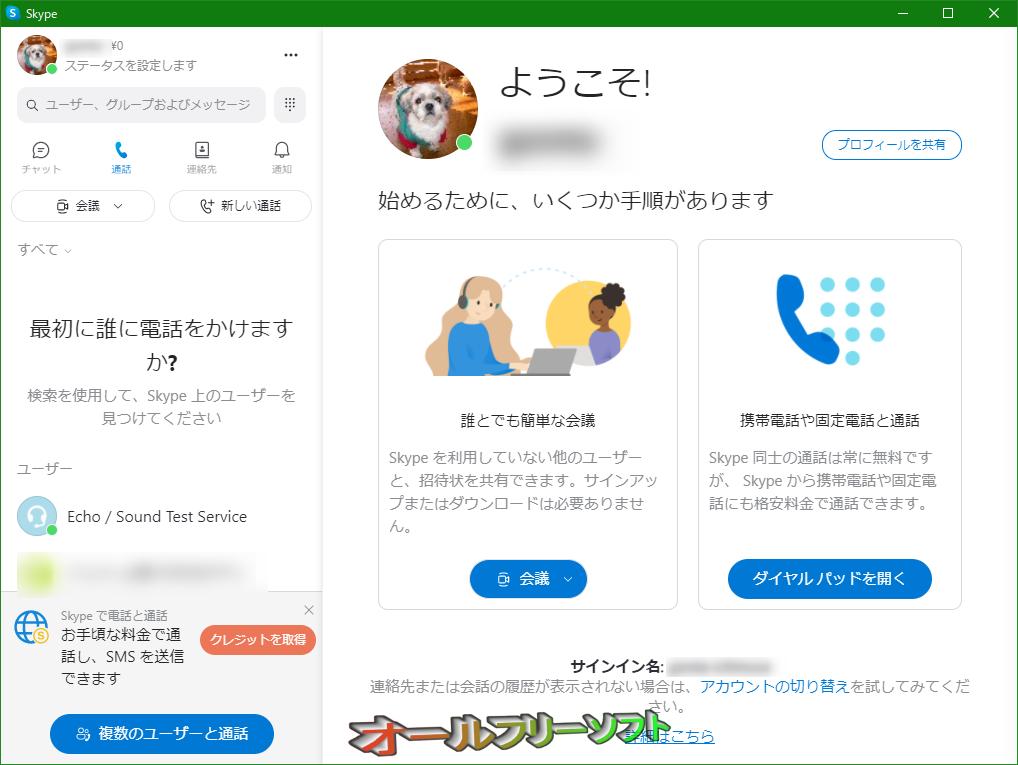 Skype--電話へ発信--オールフリーソフト