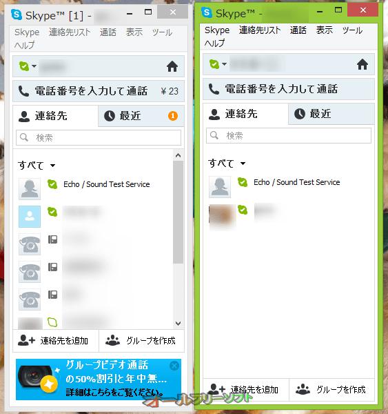 Launcher for Skype--複数のSkypeアカウント--オールフリーソフト