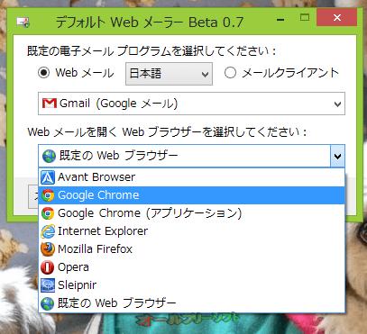 デフォルト Web メーラー--Web ブラウザー--オールフリーソフト