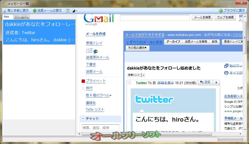GmailChecker 2 - 月光 ---ビューワー--オールフリーソフト