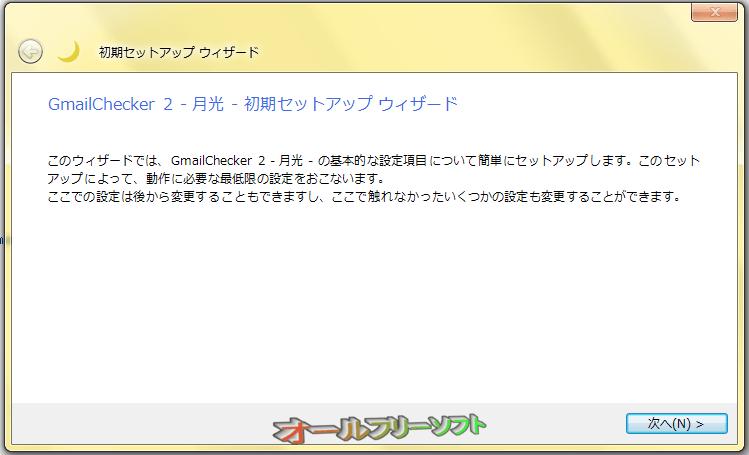 GmailChecker 2 - 月光 ---初期セットアップ ウィザード--オールフリーソフト