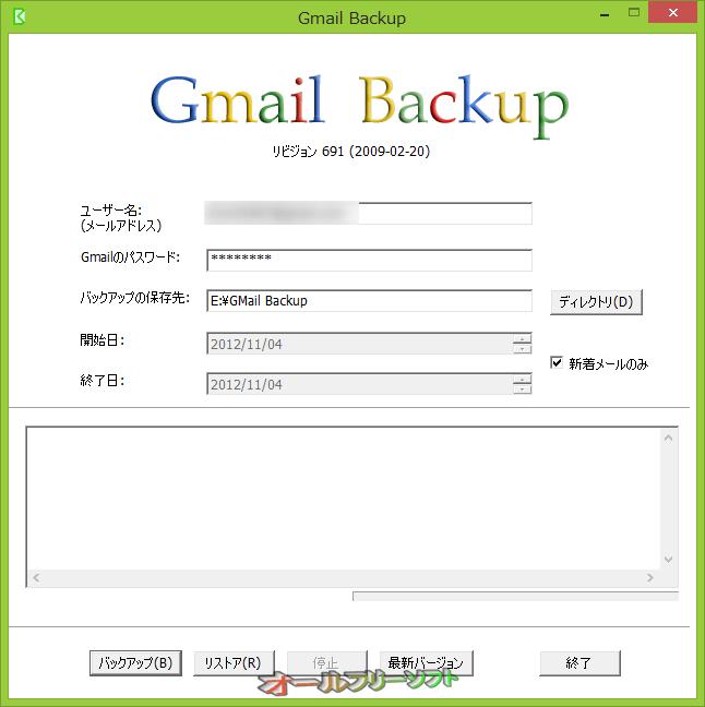 GMail Backup--起動時の画面--オールフリーソフト