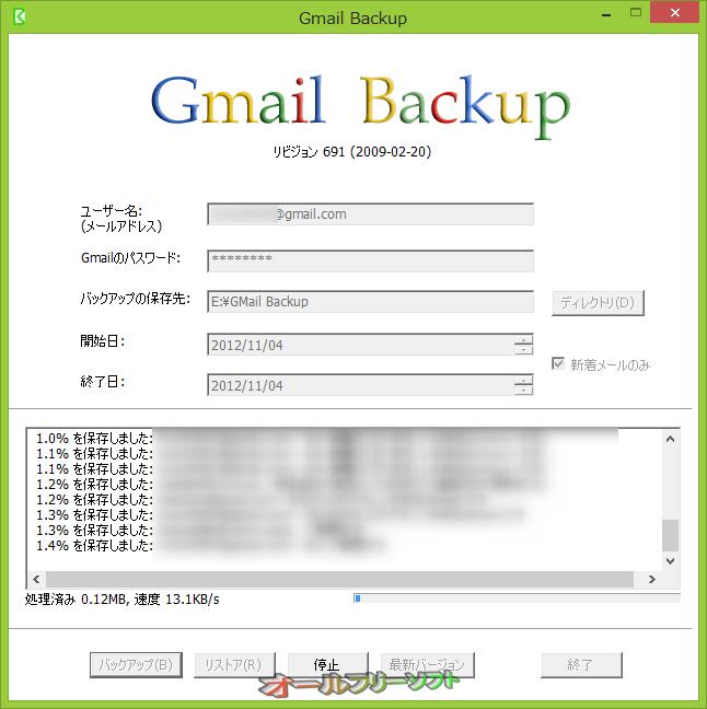 GMail Backup--バックアップ中--オールフリーソフト