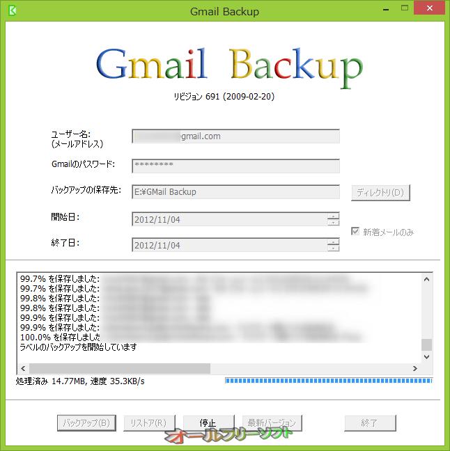 GMail Backup--バックアップ完了--オールフリーソフト