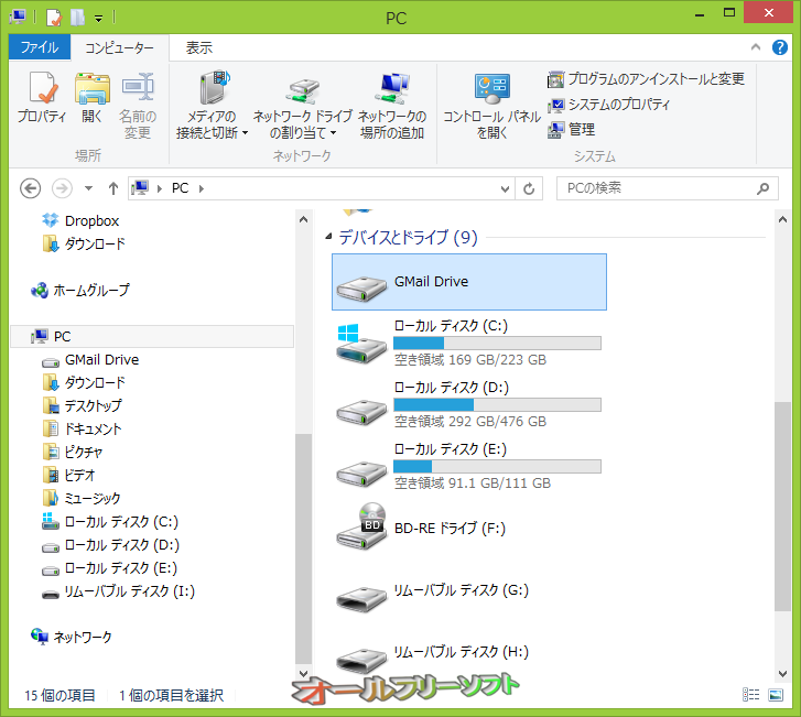 GMail Drive shell extension--GMail Drive--オールフリーソフト
