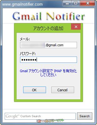 Gmail Notifier--アカウントの追加--オールフリーソフト