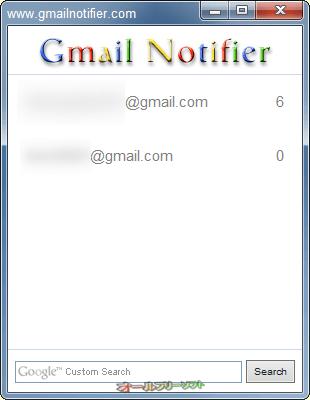 Gmail Notifier--複数のアカウントに対応--オールフリーソフト