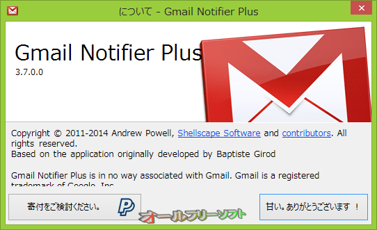 Gmail Notifier Plus--Gmail Notifier Plusについて--オールフリーソフト