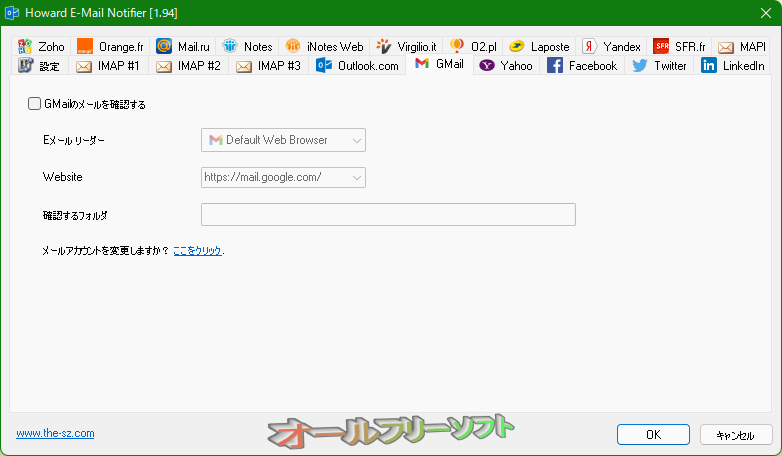 Howard--Gmail--オールフリーソフト