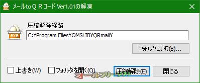 メールtoQRコード--オールフリーソフト