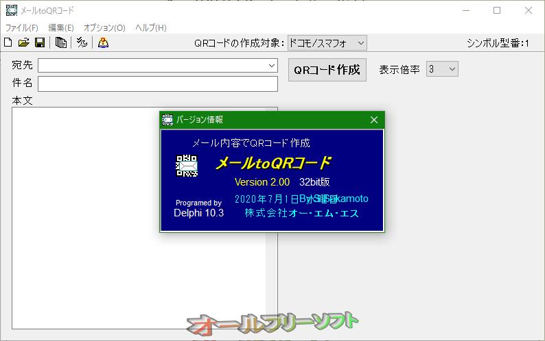 メールtoQRコード--メールtoQRコードについて--オールフリーソフト