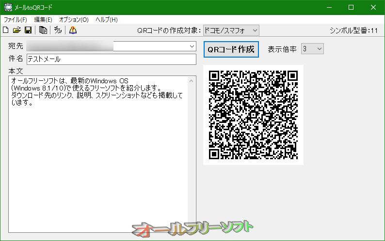 メールtoQRコード--メインウインドウ--オールフリーソフト